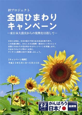 ひまわりの種まき、飯田商工会議所懇親会に出席